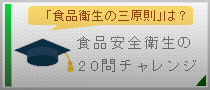 食品安全衛生の20問チャレンジ☆