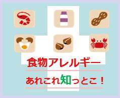 食物アレルギーのあれこれ知っとこ