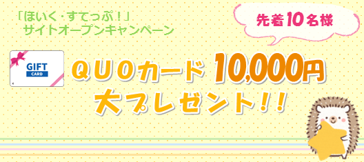 ほいく・すてっぷ!サイトオープンキャンペーン