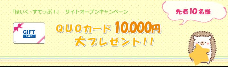 「ほいく・すてっぷ!」サイトオープンキャンペーン 先着10名様QUOカード10,000円大プレゼント!!