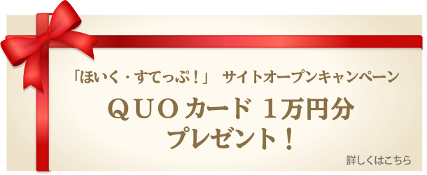 「 ほいく・すてっぷ!」サイトオープン キャンペーン QUOカード 1万円分プレゼント! 詳しくはこちら