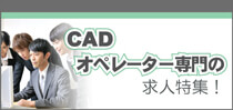 CADオペレーター専門の求人特集!