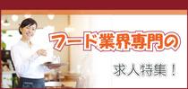 フード・飲食専門の求人特集!