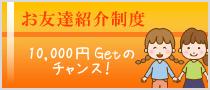 お友達紹介制度5,000円Getのチャンス!