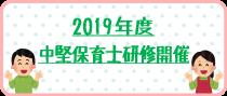 2019年度中堅保育士研修開催