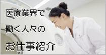 医療業界で働く人々のお仕事紹介