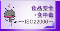 食品安全・食中毒~ISO22000~