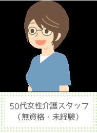50代女性介護スタッフ