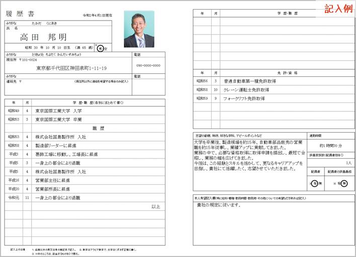 書 免許 履歴